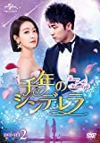 千年のシンデレラ~Love in the Moonlight~ DVD-SET2