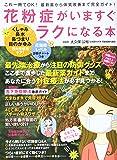 花粉症がいますぐラクになる本―これ一冊でOK!最新薬から体質改善まで完全ガイド! (ぶんか社ムック)