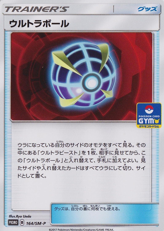 盾 ウルトラ ボール ポケモン 剣