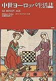 中世ヨーロッパ生活誌―LE MOYEN AGE