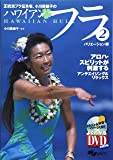 DVD付 正統派フラ伝承者、小川美穂子のハワイアンフラ〈2〉バリエーション編 (よくわかるDVD+BOOK)