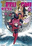 テヅコミ Vol.13 限定版