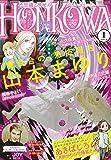 HONKOWA (ほん怖) 2019年 01 月号 [雑誌]