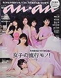 anan (アンアン)2017/08/30[女子の流行モノ!]