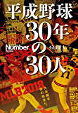 平成野球 30年の30人 (文春e-book)