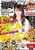 FukuokaWalker福岡ウォーカー 2017 2月号 [雑誌]
