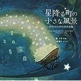 「星降る町の小さな風景」ピアノのための28の小品