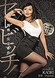 セレビッチ! ~誘惑の完全着衣~ KAORI AVS collector's [DVD]