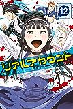 リアルアカウント(12) (週刊少年マガジンコミックス)