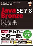 徹底攻略 Java SE 7/8 Bronze 問題集[1Z0-814]対応 徹底攻略シリーズ