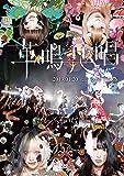 Zepp Tokyo ワンマンLIVE~革鳴共唱~ [DVD]