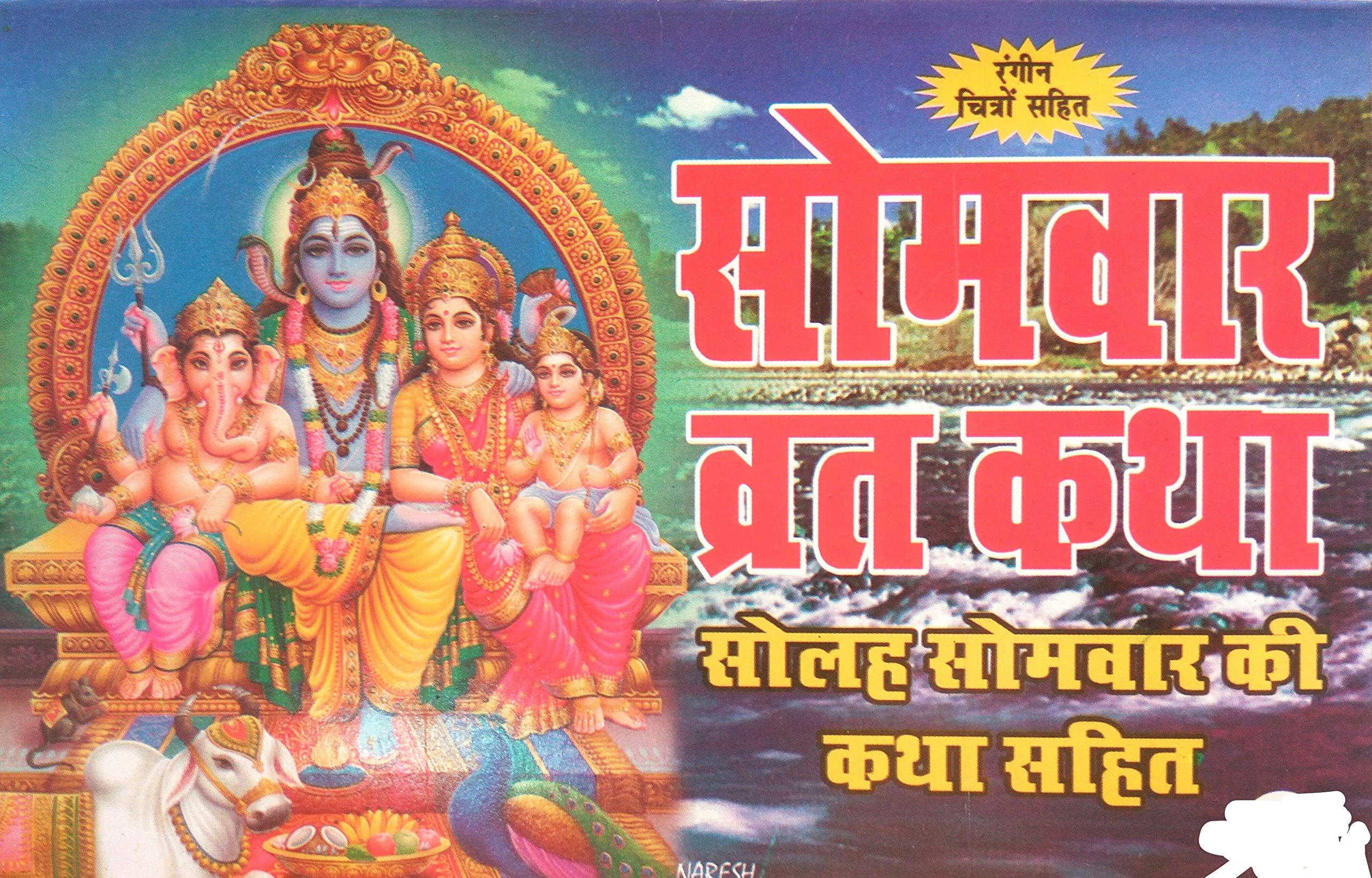 Solah Somvar Vrat Katha In Hindi Pdf
