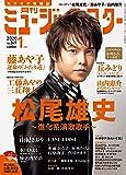 月刊ミュージック★スター 2020年 1月号[雑誌]