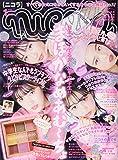 nicola(ニコラ) 2020年 01 月号 [雑誌]