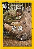 ナショナル ジオグラフィック日本版 2019年10月号 [雑誌]
