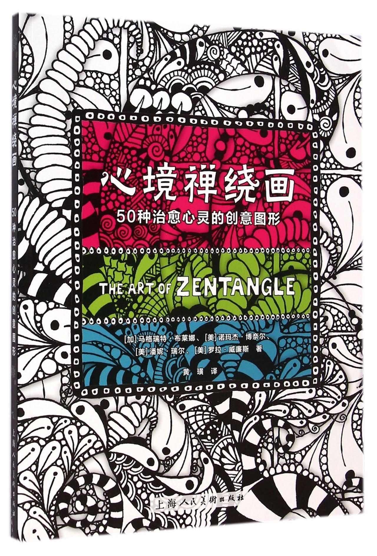 The Art of Zentangle (Chinese Edition) pdf epub