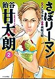さぼリーマン 飴谷甘太朗(2) (モーニングコミックス)