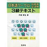 日本語ワープロ技能検定試験 3級テキスト (国家・資格シリーズ 83)