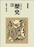 ヘロドトス 歴史 上 (岩波文庫)