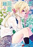 愚かな天使は悪魔と踊る 5 (電撃コミックスNEXT)