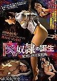 牝犬にされた女社長 肉奴隷の誕生 川崎紀里恵 シネマジック [DVD]