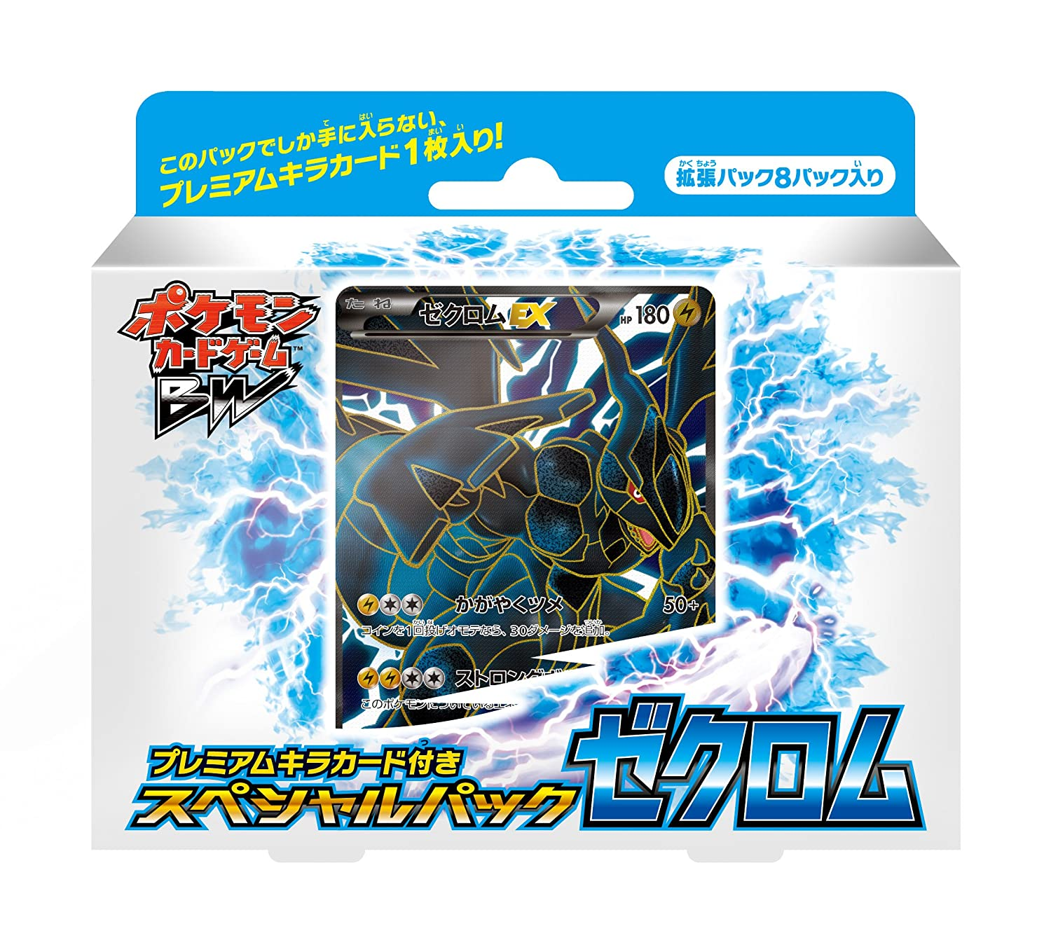 Pokemon Card Game BW - Special Pack [Zekrom with Premium Card]
