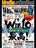 Windows100% 2016年 08月号 [雑誌]
