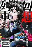 回想列車 青春のファイアーバード編 (コミック回想列車)