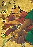 剣客商売 34巻