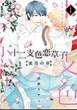 十二支色恋草子~蜜月の章~(1)【電子限定おまけ付き】 (ディアプラス・コミックス)