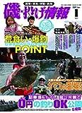 磯・投げ情報Vol.7