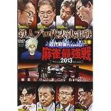 DVD>近代麻雀Presents麻雀最強戦鉄人プロ代表決定戦 2013上巻 これがプロのガチンコ闘牌だ!! (<DVD>)