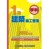 1級建築施工管理技術検定試験問題解説集録版〈2018年版〉