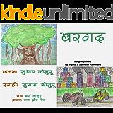 Bargad (Hindi): A Hindi story book for kids