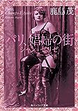 パリ、娼婦の街 シャン=ゼリゼ (角川ソフィア文庫)