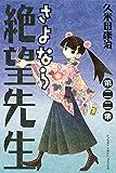 さよなら絶望先生(22) (週刊少年マガジンコミックス)