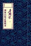 周汝昌校订批点本石头记(竖排繁体)(第一卷)