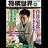 将棋世界 2017年11月号(付録セット) [雑誌]