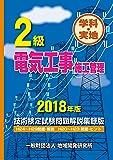 2級電気工事施工管理技術検定試験問題解説集録版《2018年版》