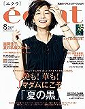 eclat (エクラ) 2019年8月号 [雑誌]