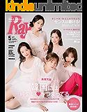 Ray(レイ) 2019年 05 月号 [雑誌]