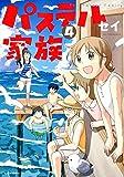 パステル家族(4) (アクションコミックス(comico BOOKS))