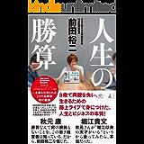 人生の勝算 (NewsPicks Book)をアマゾンで購入