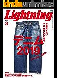 Lightning(ライトニング) 2019年3月号 Vol.299[雑誌]