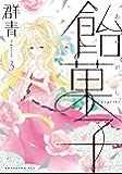 飴菓子(3) (ITANコミックス)