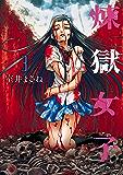 煉獄女子(3) (バンブーコミックス)