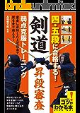 四・五段に合格する!剣道昇段審査 弱点克服トレーニング コツがわかる本
