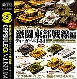 カプセルQミュージアム ワールドタンクデフォルメ7 激闘 東部戦線編 (ティーガー VS T-34) [全8種セット(フルコンプ)]