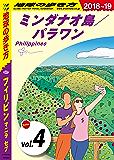 地球の歩き方 D27 フィリピン 2018-2019 【分冊】 4 ミンダナオ島/パラワン フィリピン分冊版