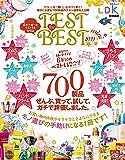 晋遊舎ムック TEST the BEST 2019 mini